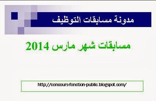 مسابقات توظيف مارس 2014