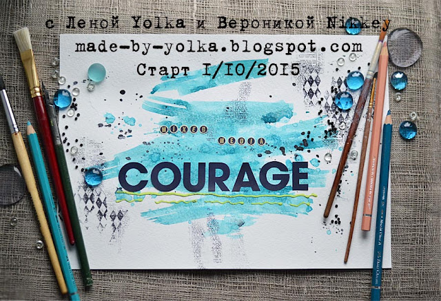 Mixed media courage