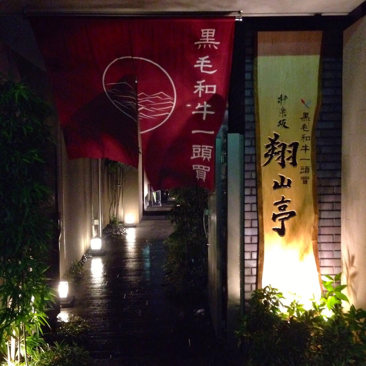 Kagurazaka Shōzantei 神楽坂 翔山亭