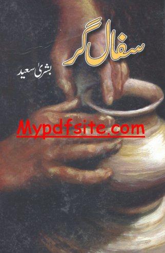 Safaal Ger By Bushra Saeed