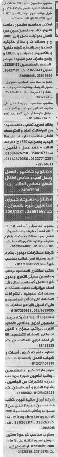 اعلانات وظائف وسيط القاهرة محاسبين