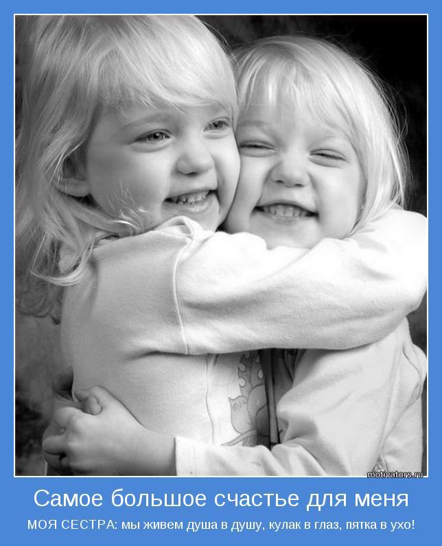 Любите ли вы своих сестер