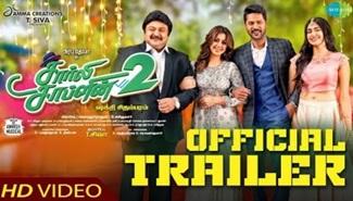 Charlie Chaplin 2 | Official Trailer | Prabhu Deva | Nikki Galrani | Amrish | Shakthi Chidambaram
