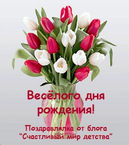 Поздравления!