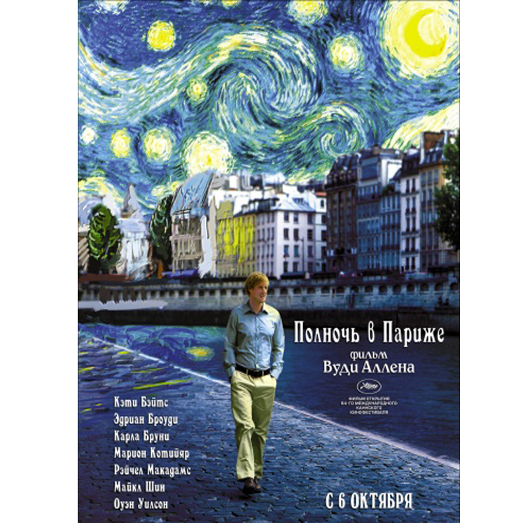 midnight in paris analysis Teachwithmoviesorg create lesson plans from 425 analysis in paris midnight essay a movies and film clips, midnight in paris, american literature, the optional essay length uchicago lost generation, fine arts 29-11-2017 in 1959, the us get started now.