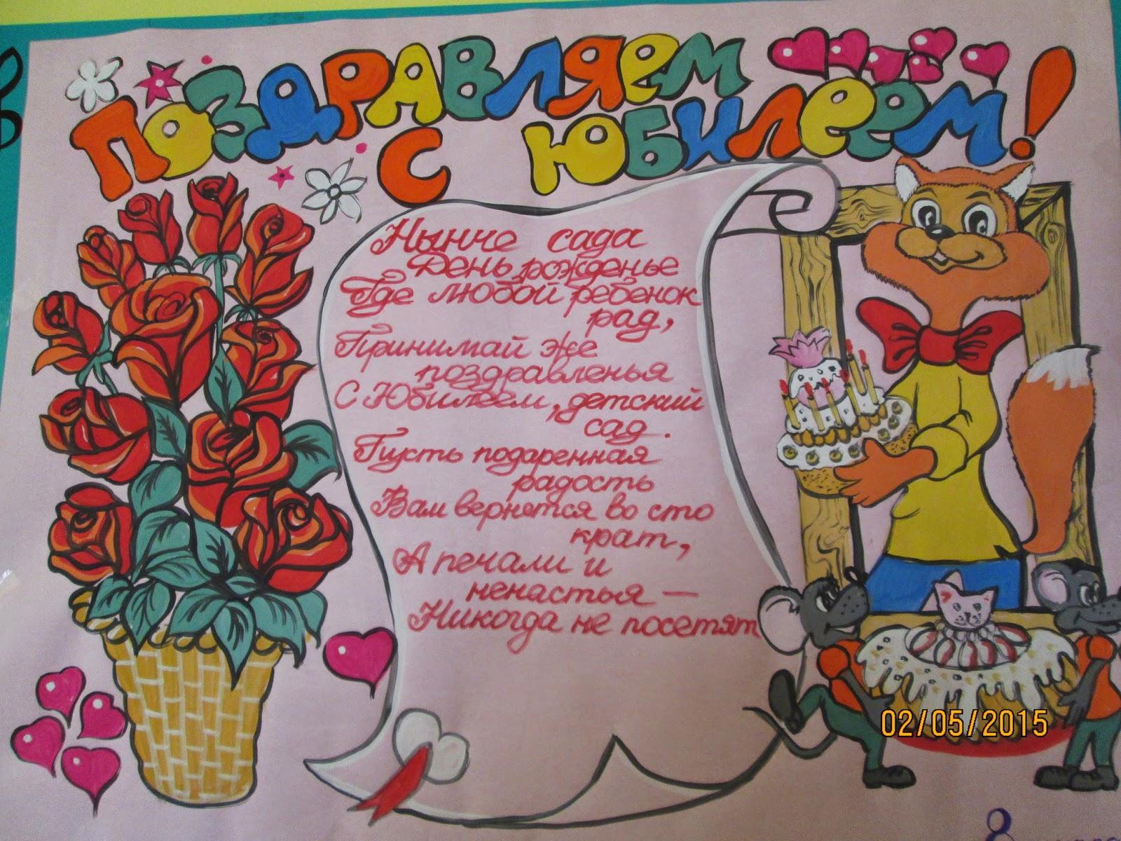 Детские стихи поздравления к юбилею детского сада фото 338