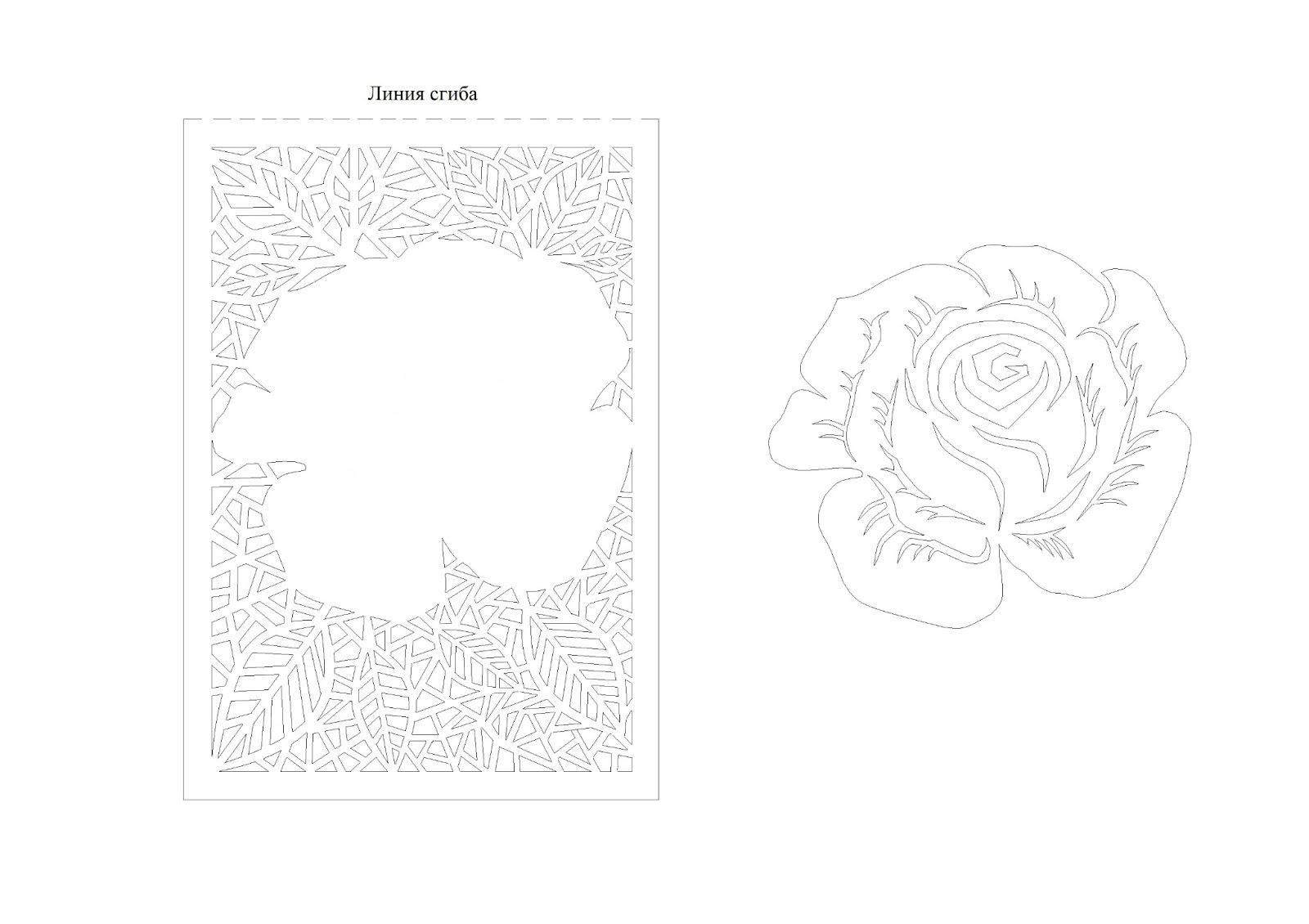 Киригами открытки шаблоны на день рождения 34