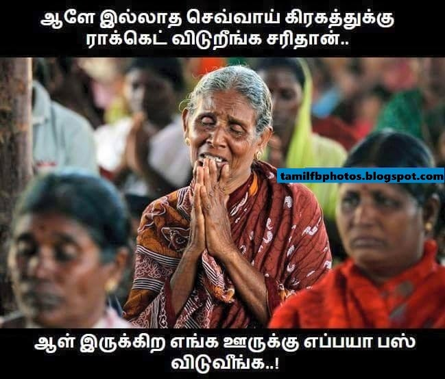 Tamil Heart Touching Dialogue about Indians Life! | Funny Photos | Whats app comment photos | Fb comment photos