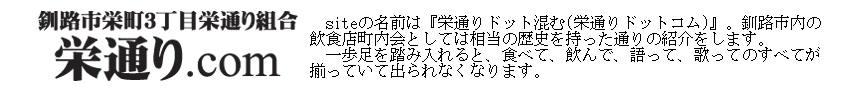 栄通り.com