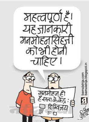 manmohan singh cartoon, digvijay singh cartoon, congress cartoon, indian political cartoon