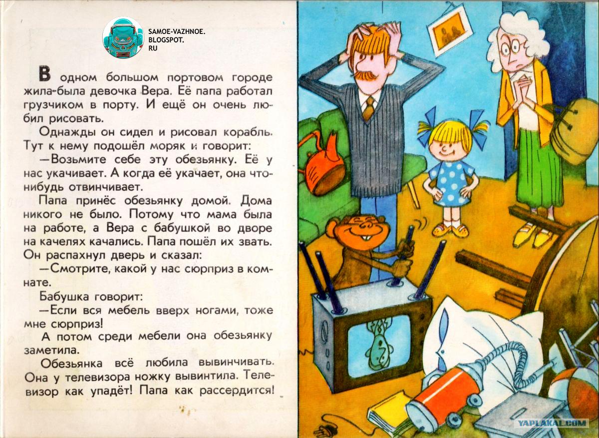 Вера и анфиса успенский скачать книгу