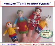 "Конкурс""Театр своими руками"""