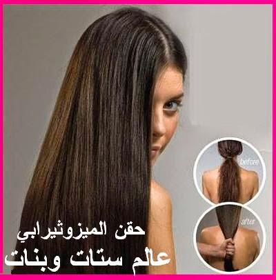 حقن الميزوثيرابي سعر الميزوثيرابي للشعر افضل نوع ابر ميزوثيرابي الشعر mesotherapy