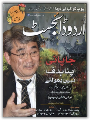 Urdu Digest May 2013 Free Download
