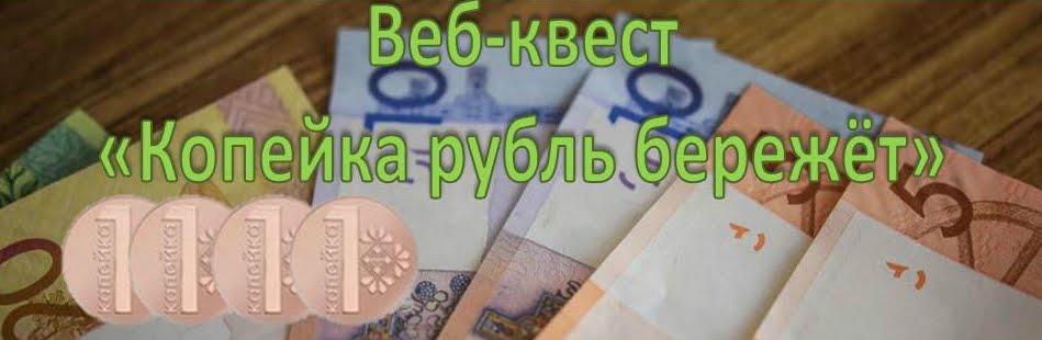 """Веб-квест """"Копейка рубль бережет"""""""