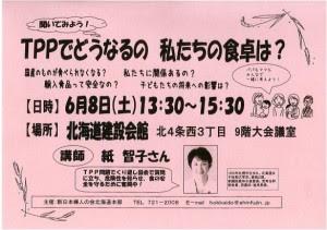 http://shinfujin-hokkaido.com/w/wp-content/uploads/2013/05/DOC130509-001.pdf