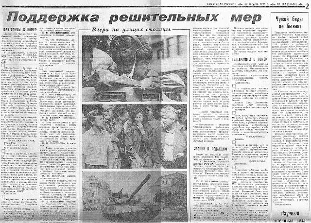 фото газета Советская Россия, 20 августа 1991 года.