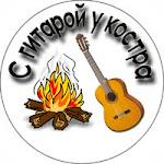 С гитарой у костра - 2013