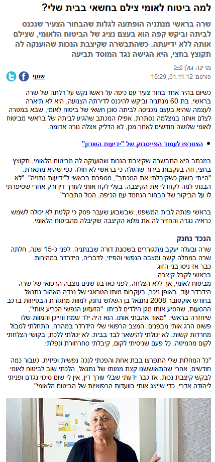 הכתבה למה ביטוח לאומי צילם בחשאי בבית שלי? , מרינה גולן , mynet , נובמבר 2012