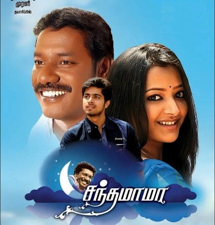 Watch Chandamama (2013) Tamil Movie Online