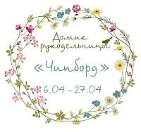 """Задание №84 """"Чипборд"""""""