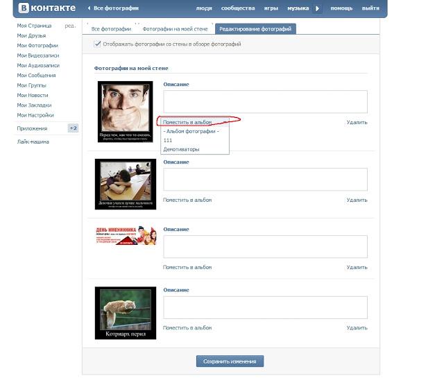 Краткая инструкция, как в Контакте добавить фото. . Как скрыть, поменять, восстановить