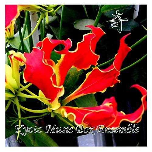 [Single] KYOTO MUSIC BOX ENSEMBLE – 奇皇后メイン・テーマ(「奇皇后」より)オルゴール (2015.05.28/MP3/RAR)