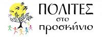 «ΠΟΛΙΤΕΣ ΣΤΟ ΠΡΟΣΚΗΝΙΟ»... Συνεστίαση στην Αθήνα, Κυριακή 11 Δεκεμβρίου