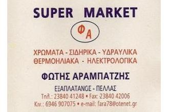 SUPER MARKET  