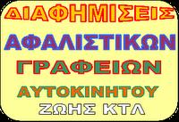 ΑΣΦΑΛΙΣΤΙΚΑ ΓΡΑΦΕΙΑ