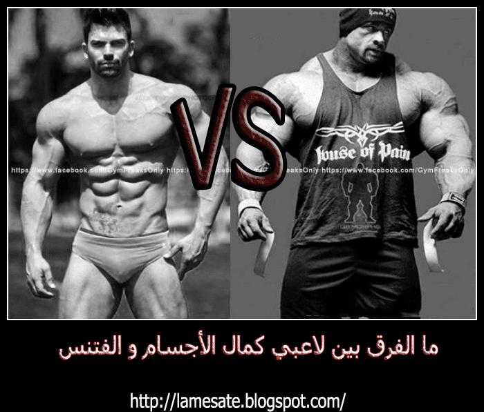 ما الفرق بين لاعبي كمال الأجسام و الفتنس