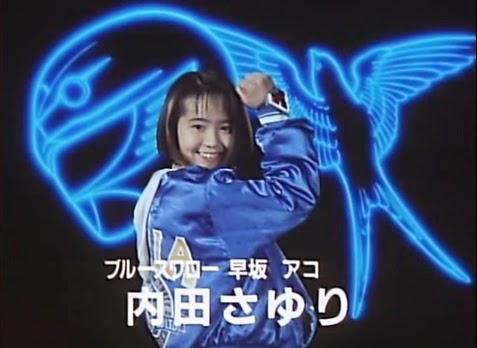 Sayuri Uchida as Jetman Blue Swallow Ako Hayasaka