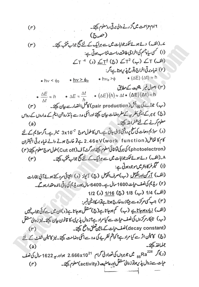 Physics-urdu-2009-five-year-paper-class-XII