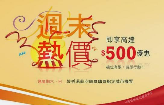 【週末熱價】 香港航空 香港 飛 台北 $680起、 河內 HK$520起。