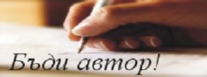 Бъди автор!