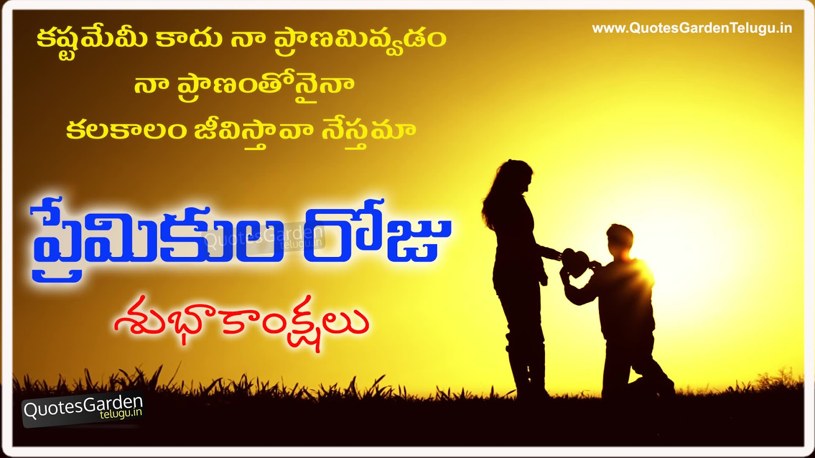 valentines day quotes for girlfriend in telugu - Valentines Day Telugu Greetings Wallpapers Happy