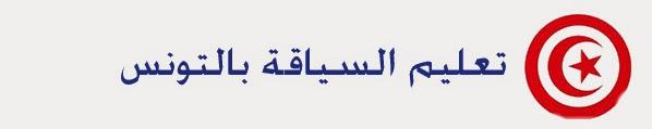 Code route tunisie - Code Permis 2014 - Telecharger Logiciel Gratuit