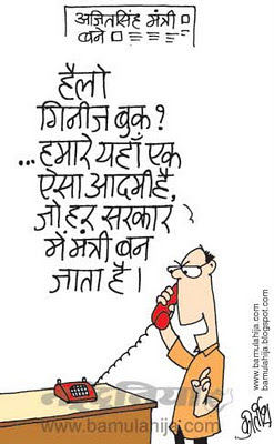 ajit singh cartoon, indian political cartoon, guinness world records
