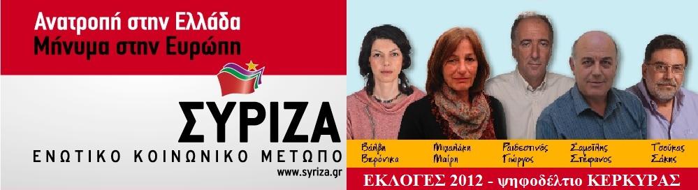 ΣΥΡΙΖΑ ΚΕΡΚΥΡΑΣ εκλογές 2012