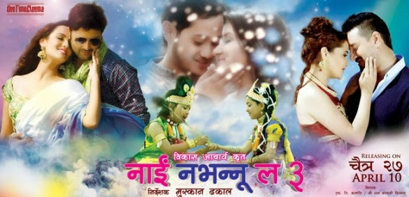 nepali-movie-nai-nabhannu-la-3-poster