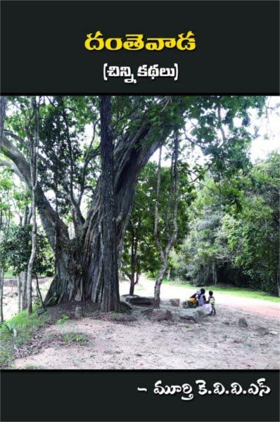 My Telugu Story Book