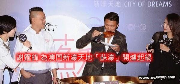 「新一代型男廚神」謝霆鋒 為澳門新濠天地「蘇濠」開爐起鍋