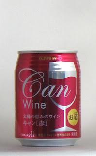 太陽の恵みのワイン キャン[赤] NV