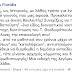 """Ο Γ. Φλωρίδης """"πυροβολεί"""" Ρεπούση και Τσίπρα (μέσω facebook)"""