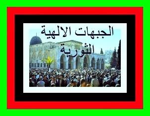 الجبهات الالهية الملكوتية الثورية