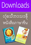 Download Khunbook