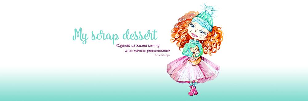 My Scrap Dessert