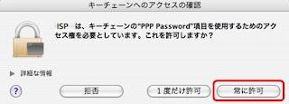 「キーチェーンへのアクセス確認」画面が表示されるので、[常に許可]をクリック