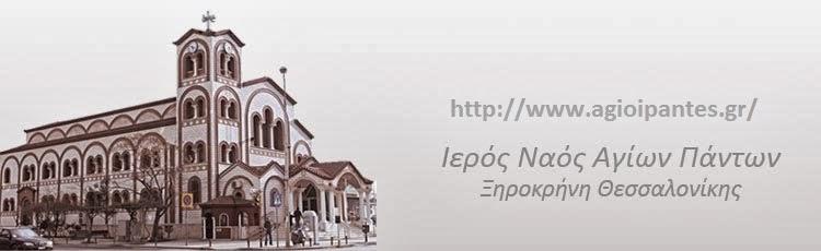 Ιερός Ναός Αγίων Πάντων Θεσσαλονίκης