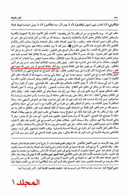Fat%27hul+Qadir+lil+KamalVol1.jpg